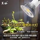 植物燈 昊林全光譜仿太陽光LED植物補光燈植物生長燈泡多肉花卉育苗室內 寶貝計畫