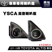 【專車專用】YSCA 原廠仕樣-TOYOTA ALTIS 07-13專用高音座 各車系專車專用高音喇叭座