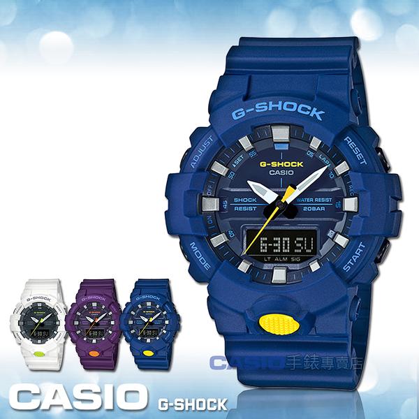 CASIO 卡西歐 手錶專賣店   G-SHOCK GA-800SC-2A 活潑撞色 運動雙顯男錶 樹脂錶帶 GA-800SC