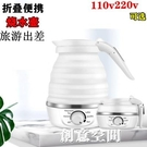 110v臺灣旅行折疊硅膠電熱迷你便攜式熱水燒水壺小型自動恒溫斷電 創意新品