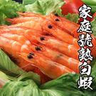 家庭號熟白蝦原裝箱(1.2kg/約50-60隻/盒)