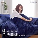法蘭絨雙人四件式床包兩用被毯組-多款任選 5X6.2尺 素色 冬被 暖被