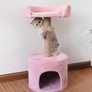 貓跳臺 貓抓板小型貓爬架貓樹磨爪貓抓柱貓跳臺寵物貓咪玩具用品保暖TW【快速出貨八折下殺】