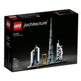 21052【LEGO 樂高積木】建築系列 Architecture 杜拜 (740pcs)