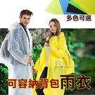 攝彩@可容納背包雨衣 M L XL號 背包收納空間 一件式雨衣 梅雨季雨具 防雨連體背包罩