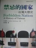 【書寶二手書T9/歷史_IDG】禁忌的國家- 台灣大歷史_原價350元_文達峰