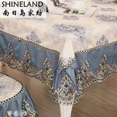 餐桌布 歐式家用餐桌布藝餐椅墊椅套套裝茶幾正長方形台布蕾絲凳椅子套罩 夢藝家