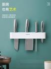 壁掛式刀架刀座多功能廚房用品免打孔菜刀架置物架家用刀具收納架 交換禮物 YXS