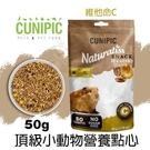 *WANG*CUNIPIC Naturaliss頂級小動物營養點心-維他命C 50g.補充嚙齒科所需的營養.鼠點心