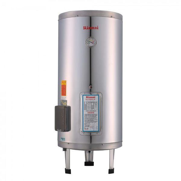 (修易生活館) Rinnai 林內 電熱水器 REH-3065 能效5級(30加侖)