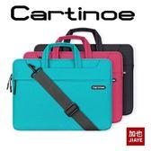 【加也】Cartinoe 星空系列 11.6、13.3、15.4吋 電腦側背包