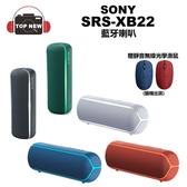 [贈無線滑鼠] SONY SRS-XB22 藍牙喇叭 XB22 重低音 攜帶式 防水 藍牙 喇叭 音箱 公司貨 XB21後續款
