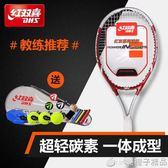 紅雙喜網球拍單人帶線回彈大學生初學者訓練器雙人全套裝專業碳素   (橙子精品)