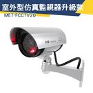 《儀特汽修》監視器模型 槍型監視器 室外型仿真監視器升級款 MET-FCCTV20