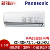 *新家電錧*【Panasonic國際CS-K80FA2+CU-K80FCA2】 K系列變頻冷專冷氣