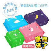 ICON 愛康 超透氣衛生棉夜用/加長/日用/護墊 ◆ 86小舖 ◆