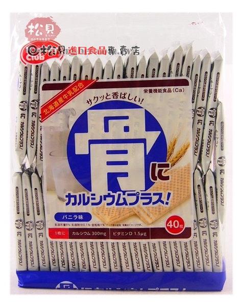 《松貝》哈瑪達骨威化鈣餅40枚(原味)284g【4902621003438】bc36