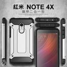 防摔款 金鋼戰甲 MIUI 紅米Note4X 5.5吋 鋼甲 手機殼 手機套 保護套 碳纖紋 透氣 二合一 防震 保護殼
