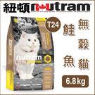 PetLand寵物樂園《紐頓NUTRAM》無穀全能系列 - 無穀貓T24 鮭魚 6.8kg / 貓飼料
