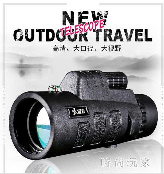 健喜軍備單筒望大口徑遠鏡高清高倍微光夜視演唱會望眼鏡 st2978『時尚玩家』