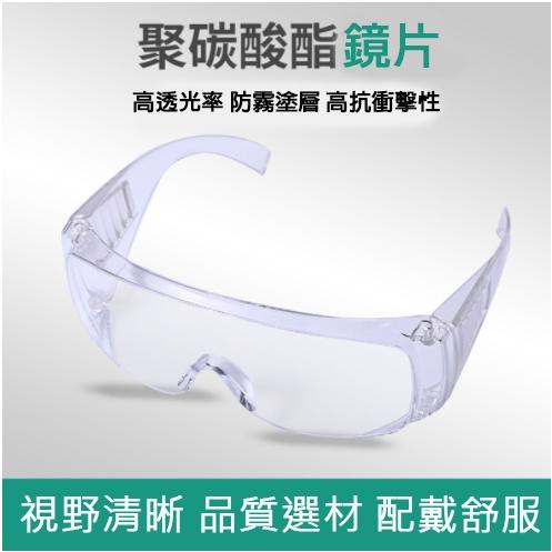 現貨 強化型 PC 聚碳酸脂 護目鏡 防風沙 防刮擦 防飛濺 防衝擊 多重防護 護目眼鏡 時尚 舒適