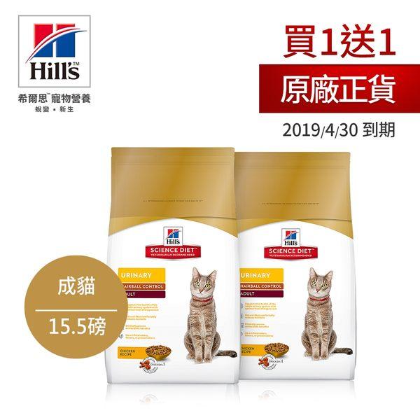 【買1送1】Hill's希爾思 成貓 泌尿道保健配方 15.5磅