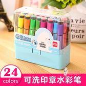 水彩筆 水彩筆兒童印章可水洗水彩筆12色24色幼兒園畫畫筆36色初學者手繪