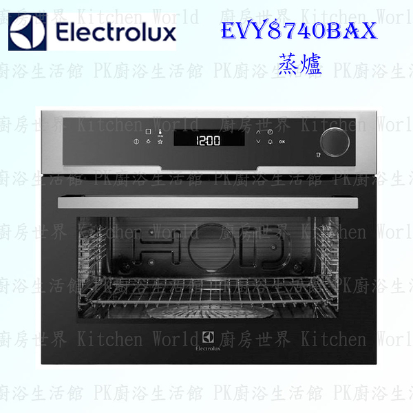 【PK廚浴生活館】 高雄 Electrolux 伊萊克斯 EVY8740BAX 蒸爐 烤箱 實體店面 可刷卡