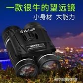 Sikla40X22迷你雙筒望遠鏡高倍高清手機小兒童夜視成人便攜演唱會T 傑克型男館