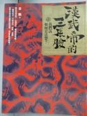 【書寶二手書T4/歷史_ZBM】漢武帝的三張臉-我們如何看清楚?_姜鵬