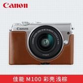 相機套Canon/佳能原裝EOS M100 彩殼淺棕色 M100數碼微單保護殼相機包相機套