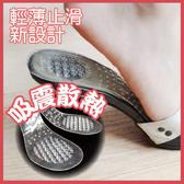 隱形矽膠七分鞋墊※護腳 防滑 優質矽膠  【IAA030】-收納女王