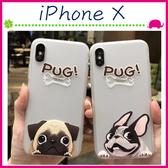 Apple iPhoneX 5.8吋 透明狗狗背蓋 磨砂手機套 法鬥保護套 TPU手機殼 萌犬保護殼 全包邊 情侶款