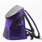 寵物包-多功能可攜式貓狗雙肩女後背包6色69b37【時尚巴黎】