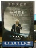 影音專賣店-P01-003-正版DVD*電影【薩利機長-哈德遜奇蹟】-湯姆漢克斯 蘿拉琳妮