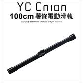 YC Onion 洋蔥工廠 100cm 薯條電動滑軌 軌道 遙控 錄影 APP操控 遠端 滑軌★24期0利率★ 薪創數位