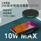 小米有品 ZMI紫米 無線充電器 10W MAX 紫米 無線充電器 充電器 快速充電 10W 充電盤