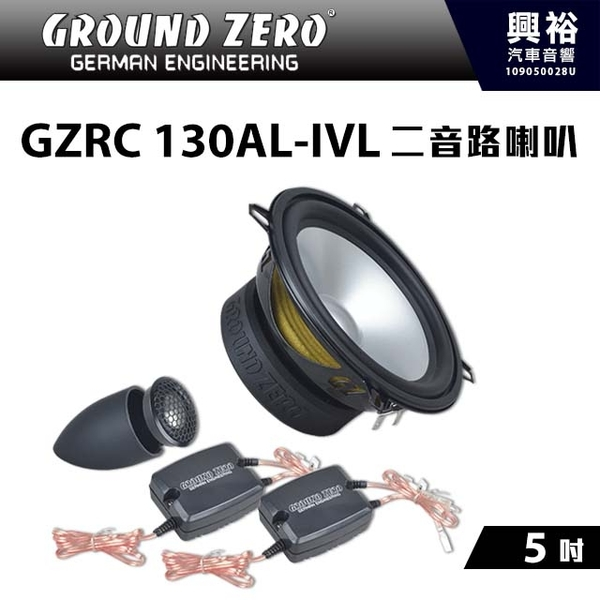 【GROUND ZERO】德國零點 GZRC 130AL-IV 5吋套裝分音二音路喇叭 * 輸出功率100W+兩音路 (公司貨