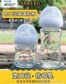 奶瓶美國進口AVENT新安怡自然原生寶寶玻璃奶瓶寬口徑防脹氣嬰兒奶瓶 99免運