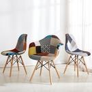 伊姆斯椅子接待洽談扶手椅現代簡約百家布實木創意北歐 布藝椅子 樂活生活館