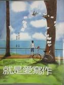 【書寶二手書T5/國中小參考書_ZIQ】就是愛寫作_朱天衣