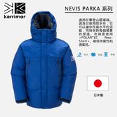 [Karrimor ] NEVIS PARKA 保暖厚羽絨外套 - 藍/黑 (男女適用)
