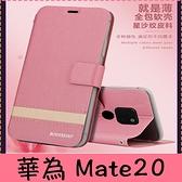 【萌萌噠】華為 Mate20 pro Mate20X 炫彩時尚潮流 星沙紋全包軟殼側翻皮套 支架 雙向磁扣 手機套