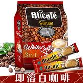 POWER ROOT即溶白咖啡560g 包裝內含28條 日華好物