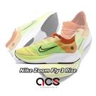 【六折特賣】Nike 慢跑鞋 Wmns Zoom Fly 3 Rise 螢光綠 橘 黑 漸層 女鞋 運動鞋 【ACS】 CQ4483-300