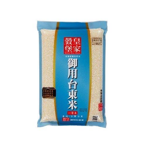 買一送一皇家穀堡御用台東米2.5KG【愛買】
