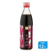 百家珍紅葡萄醋600mlx12入/箱【愛買】