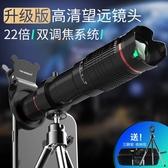 手機拍攝鏡頭 手機長焦鏡頭拍照望遠鏡專業釣魚直播錄像高倍演唱會神器拍月亮雙攝