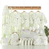 雙十二狂歡純棉嬰兒衣服新生兒禮盒套裝0-3個月6春秋冬季初生剛出生寶寶用品 春生雜貨