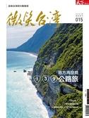 天下雜誌 微笑季刊 秋季號/2019:139公路旅  地方再發現